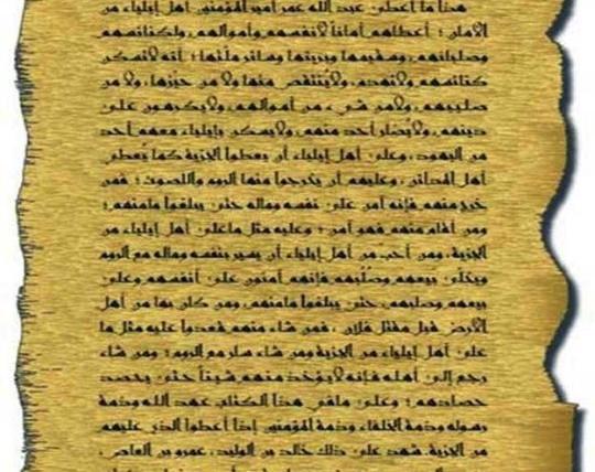 Patto di Omar Ibn Al Khattab con i cristiani di Gerusalemme